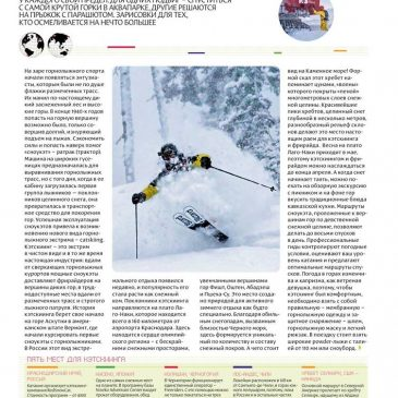 1st Article in a Russian Magazine